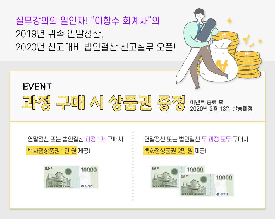 이벤트_과정 구매 시 상품권 증정