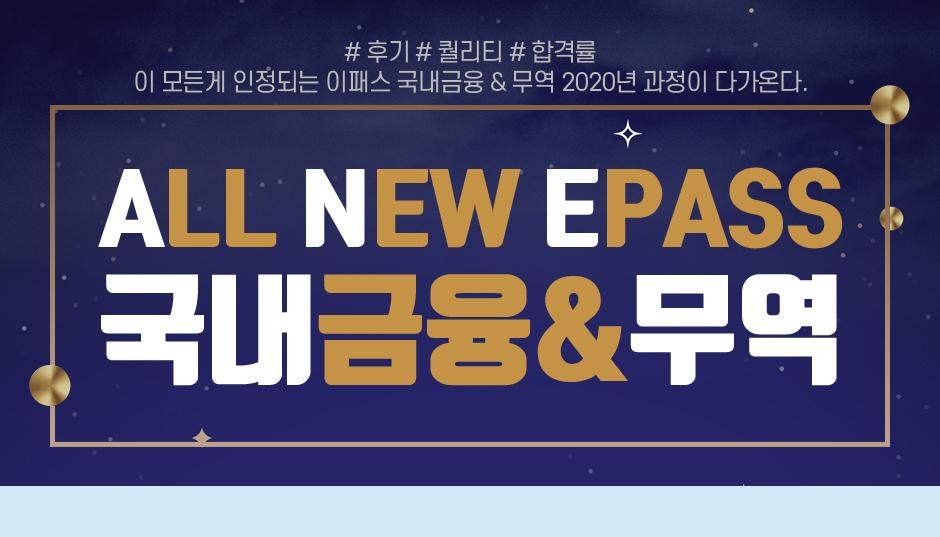 ALL NEW EPASS 국내금융&무역
