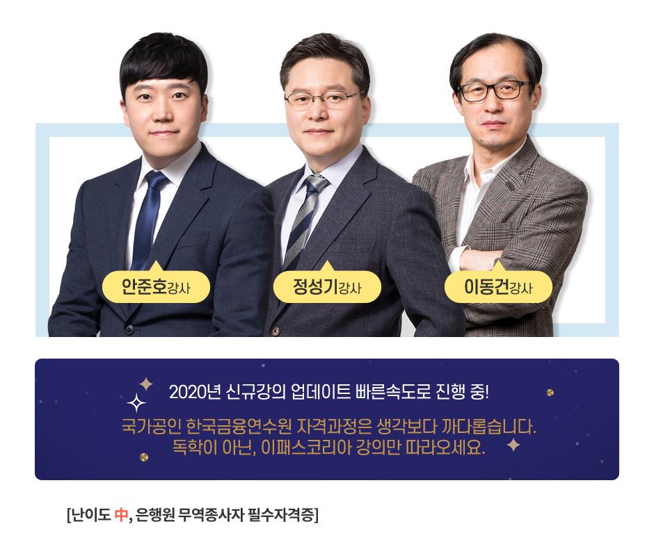 한국금융연수원 자격과정