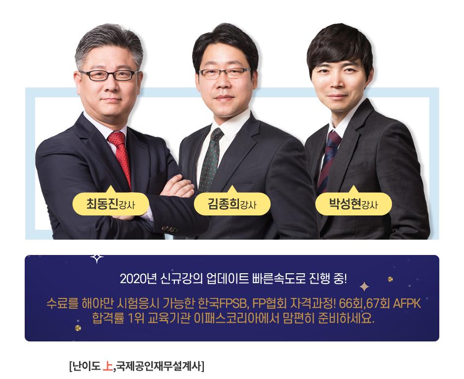 한국FPSB 자격과정