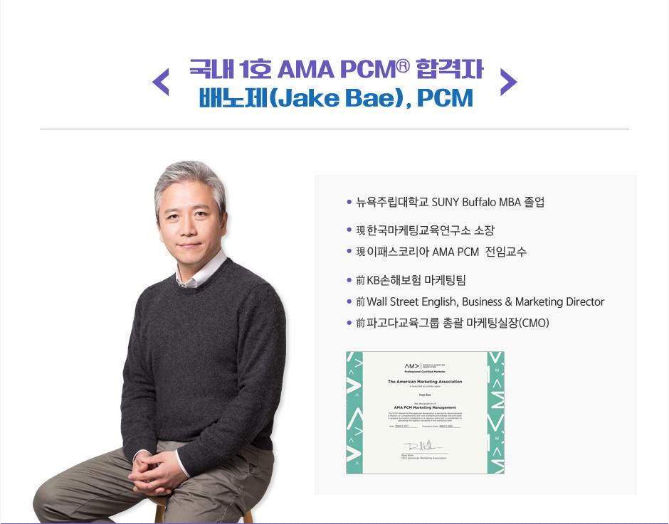 AMA PCM® SM 정규과정 오픈