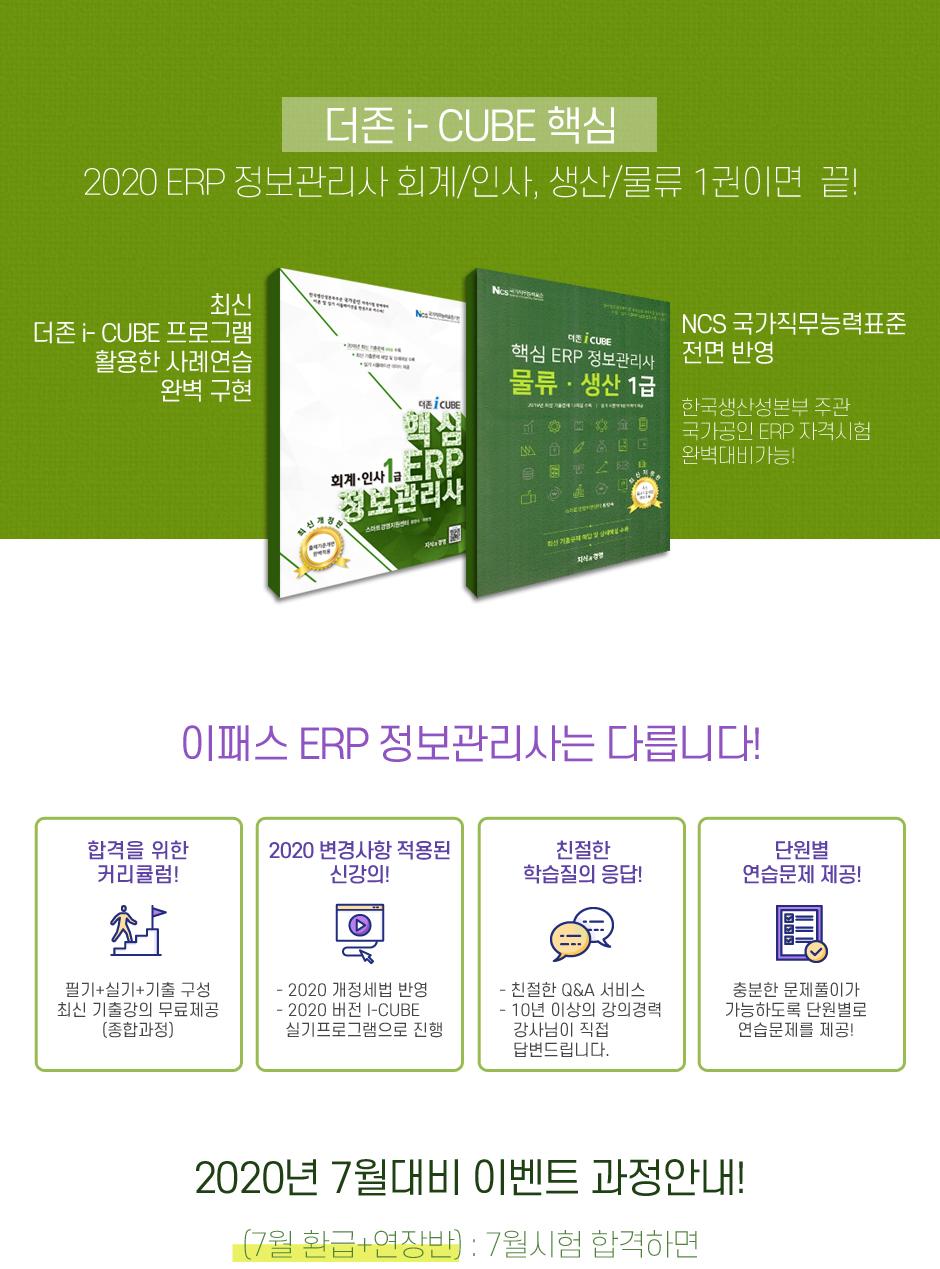 ERP 정보관리사 환급+연장반 이벤트